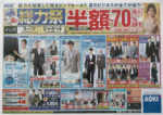 アオキ チラシ発行日:2015/5/23