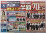 洋服の青山 チラシ発行日:2015/5/23