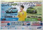 ネッツトヨタ札幌 チラシ発行日:2015/5/23