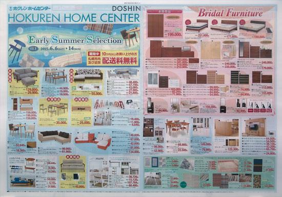 ホクレンホームセンター チラシ発行日:2015/6/6