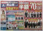 洋服の青山 チラシ発行日:2015/6/6