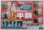 はるやま チラシ発行日:2015/6/6