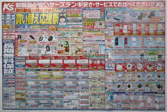 ケーズデンキ チラシ発行日:2015/6/6