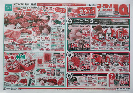 コープさっぽろ チラシ発行日:2015/6/4