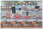 北雄ラッキー チラシ発行日:2015/6/4