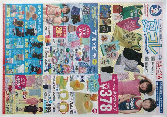 西松屋 チラシ発行日:2015/6/4
