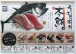 はま寿司 チラシ発行日:2015/6/4
