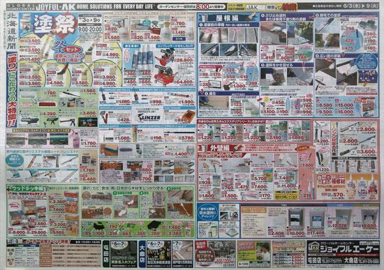 ジョイフルエーケー チラシ発行日:2015/6/3