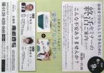中央霊堂 チラシ発行日:2015/6/9
