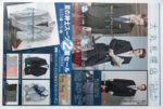 大丸札幌店 チラシ発行日:2015/6/3