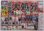 紳士服の山下 チラシ発行日:2015/6/3