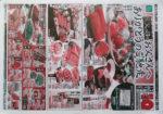 コープさっぽろ チラシ発行日:2015/6/19