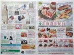 三越 チラシ発行日:2015/6/3