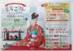 スタジオ・アン チラシ発行日:2015/6/8