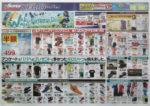 スーパースポーツゼビオ チラシ発行日:2015/6/12
