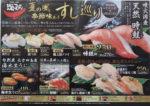 海天丸 チラシ発行日:2015/6/6