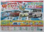 ダイハツ北海道販売 チラシ発行日:2015/6/5