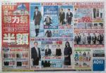 アオキ チラシ発行日:2015/6/6