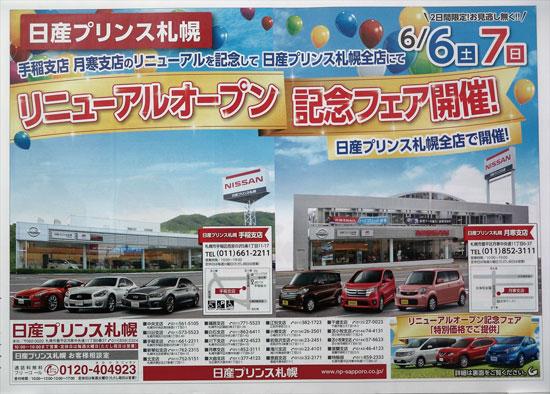 日産プリンス札幌 チラシ発行日:2015/6/6