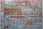 ケーズデンキ チラシ発行日:2015/6/13