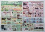 ホクレンホームセンター チラシ発行日:2015/6/13