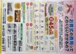 ファミリア倶楽部 チラシ発行日:2015/6/13