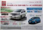 日産プリンス札幌 チラシ発行日:2015/6/13
