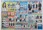 アオキ チラシ発行日:2015/6/13