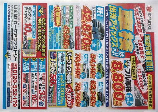 出光SS チラシ発行日:2015/6/12