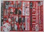 スイートデコレーション チラシ発行日:2015/6/12