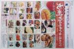 東急百貨店 チラシ発行日:2015/6/11