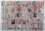 東光ストア チラシ発行日:2015/6/11