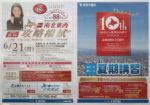 秀英予備校 チラシ発行日:2015/6/13