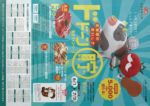 JAバンク北海道 チラシ発行日:2015/6/1