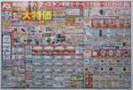 ケーズデンキ チラシ発行日:2015/6/20