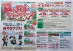 JAさっぽろ チラシ発行日:2015/6/1