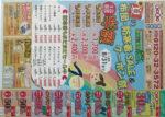 クリーニングココ チラシ発行日:2015/6/1