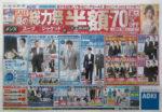 アオキ チラシ発行日:2015/5/30
