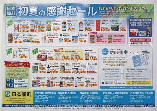 日本調剤 チラシ発行日:2015/6/1
