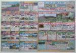 クラブツーリズム チラシ発行日:2015/6/20