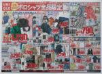 ユニクロ チラシ発行日:2015/6/19