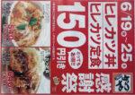 かつや チラシ発行日:2015/6/19