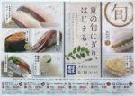 はま寿司 チラシ発行日:2015/6/18