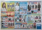アオキ チラシ発行日:2015/6/19