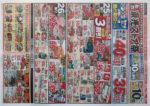 東光ストア チラシ発行日:2015/6/25