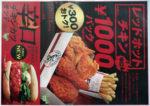 KFC チラシ発行日:2015/6/25