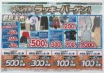 北雄ラッキー チラシ発行日:2015/6/25
