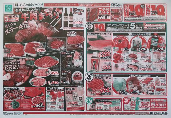 コープさっぽろ チラシ発行日:2015/6/25
