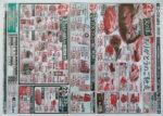 コープさっぽろ チラシ発行日:2015/6/21