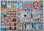 洋服の青山 チラシ発行日:2015/6/20